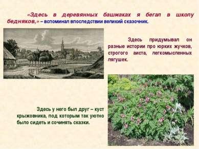 «Здесь в деревянных башмаках я бегал в школу бедняков,» – вспоминал впоследст...