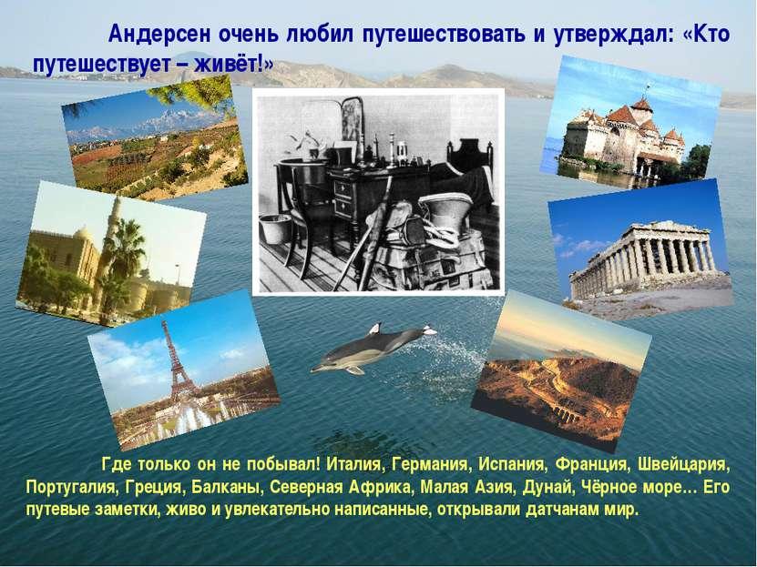 Андерсен очень любил путешествовать и утверждал: «Кто путешествует – живёт!» ...