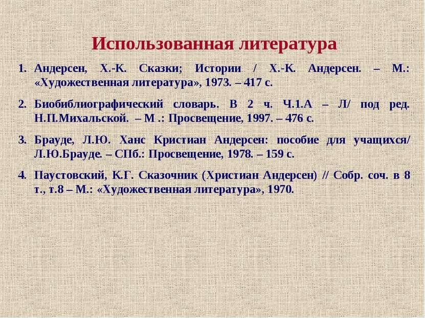 Использованная литература Андерсен, Х.-К. Сказки; Истории / Х.-К. Андерсен. –...