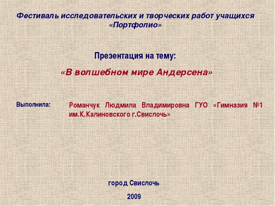 Фестиваль исследовательских и творческих работ учащихся «Портфолио» Презентац...
