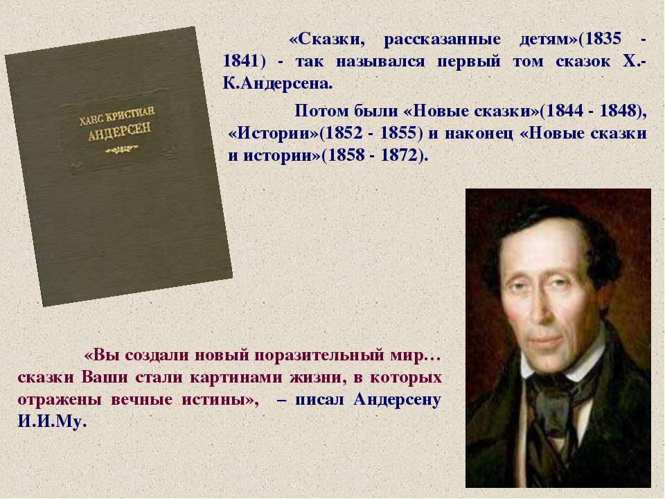 «Сказки, рассказанные детям»(1835 - 1841) - так назывался первый том сказок Х...