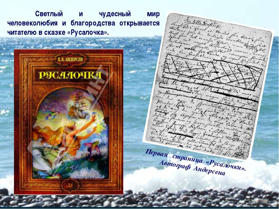 Светлый и чудесный мир человеколюбия и благородства открывается читателю в ск...