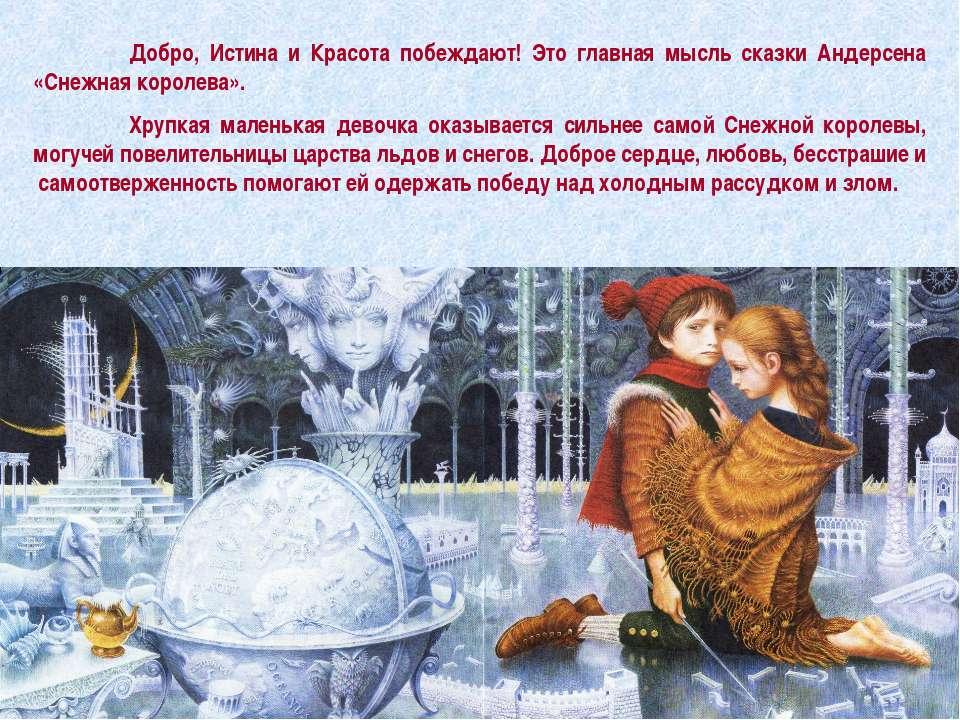 Добро, Истина и Красота побеждают! Это главная мысль сказки Андерсена «Снежна...