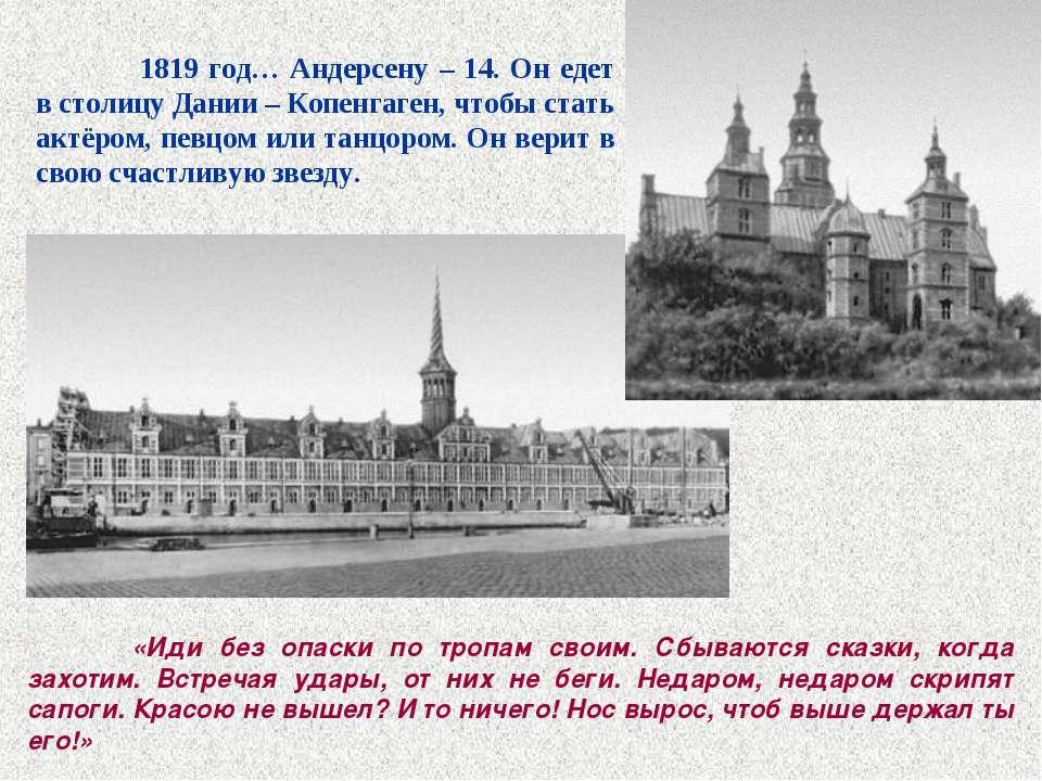1819 год… Андерсену – 14. Он едет в столицу Дании – Копенгаген, чтобы стать а...