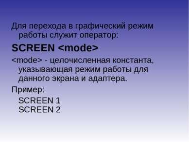 Для перехода в графический режим работы служит оператор: SCREEN - целочисленн...