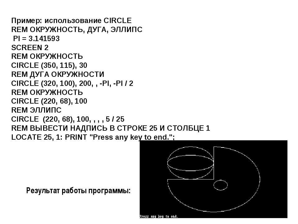 Пример: использование CIRCLE REM ОКРУЖНОСТЬ, ДУГА, ЭЛЛИПС PI = 3.141593 SCREE...