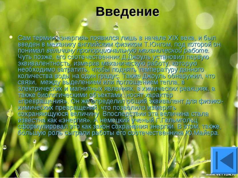Введение Сам термин «энергия» появился лишь в начале XIX века, и был введен в...
