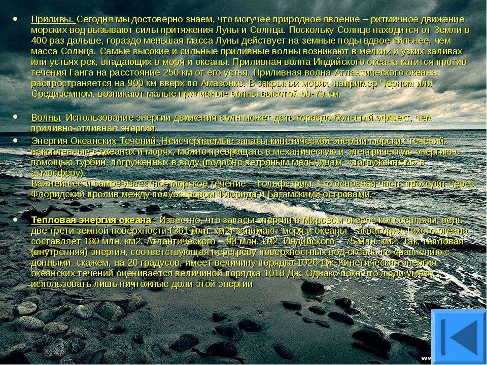 Приливы. Сегодня мы достоверно знаем, что могучее природное явление – ритмичн...