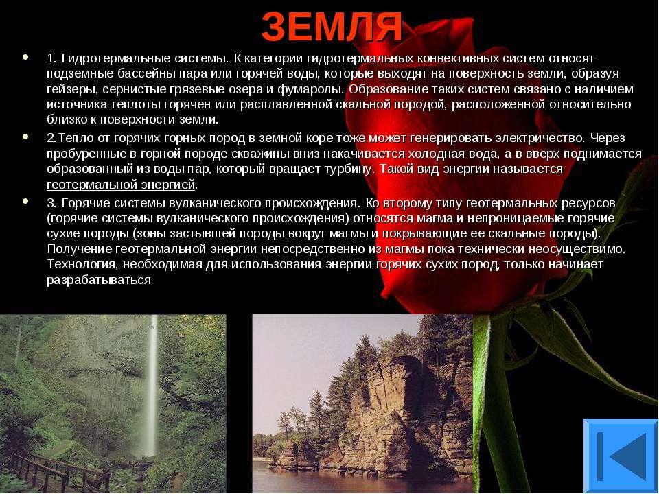 ЗЕМЛЯ 1. Гидротермальные системы. К категории гидротермальных конвективных си...