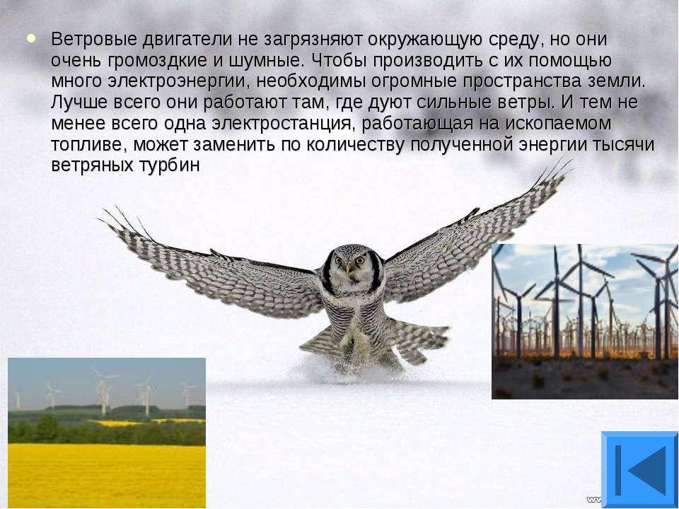Ветровые двигатели не загрязняют окружающую среду, но они очень громоздкие и ...