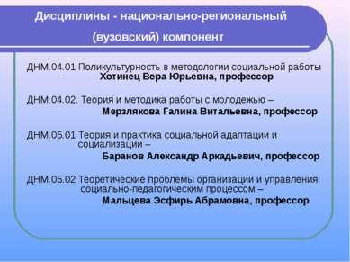 Дисциплины - национально-региональный (вузовский) компонент ДНМ.04.01 Поликул...