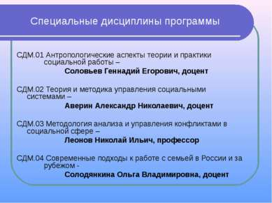 Специальные дисциплины программы СДМ.01 Антропологические аспекты теории и пр...
