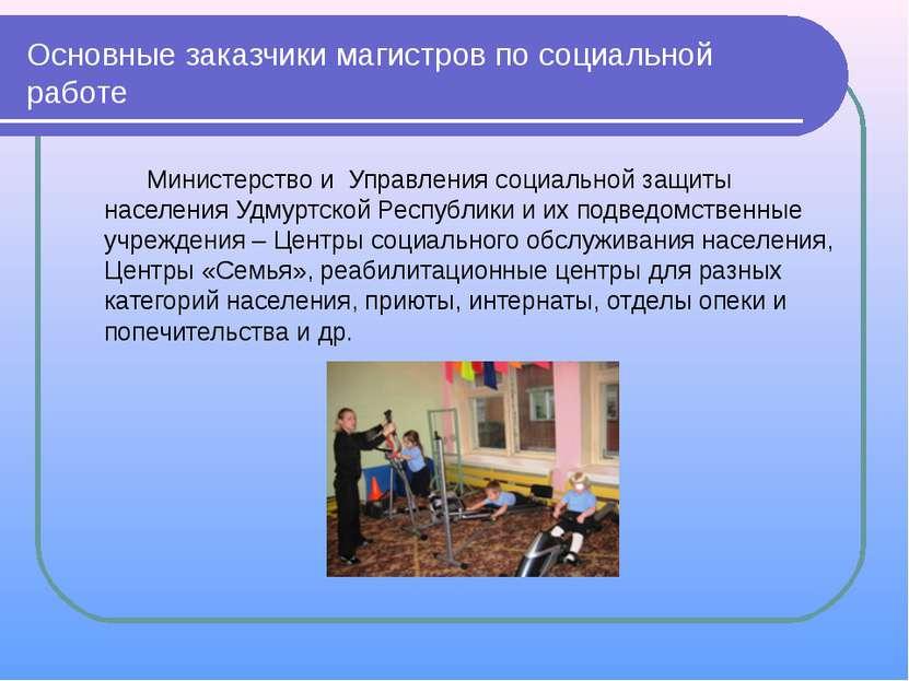 Основные заказчики магистров по социальной работе Министерство и Управления с...