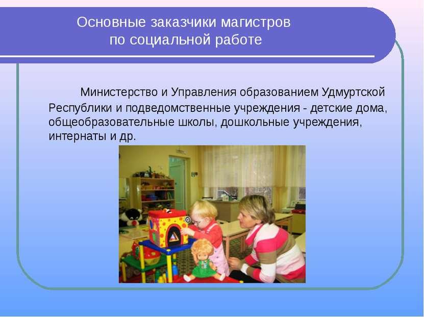 Основные заказчики магистров по социальной работе Министерство и Управления о...