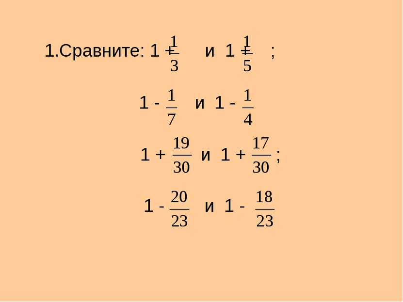 Сравните: 1 + и 1 + ; 1 - и 1 - 1 + и 1 + ; 1 - и 1 -