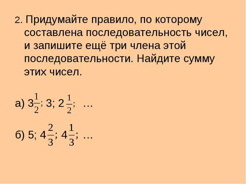 2. Придумайте правило, по которому составлена последовательность чисел, и зап...