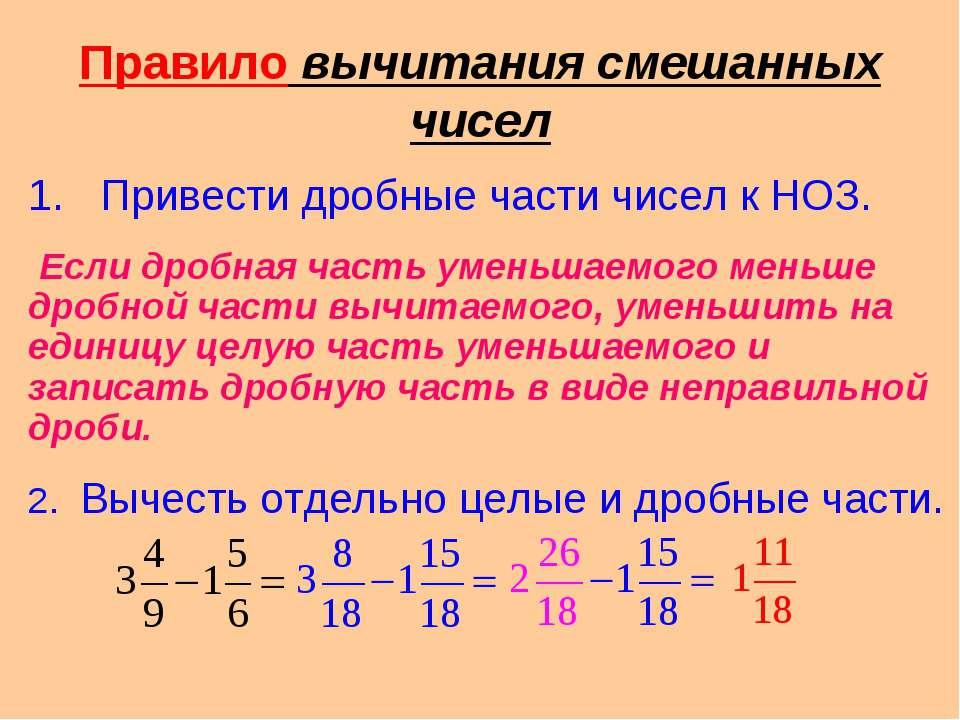 Правило вычитания смешанных чисел Привести дробные части чисел к НОЗ. Если др...