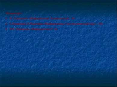 Литература: Н. Угринович «Информатика. Базовый курс – 9» С.Бешенков, Е.Ракити...
