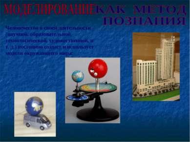 Человечество в своей деятельности (научной, образовательной, технологической,...