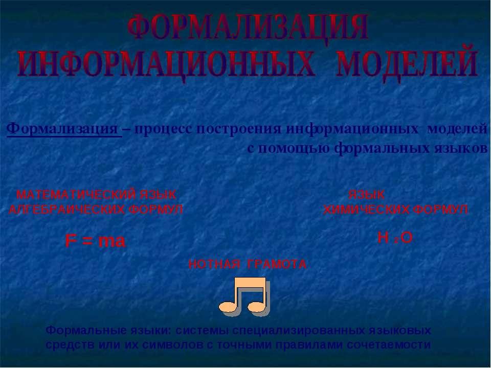 Формализация – процесс построения информационных моделей с помощью формальных...