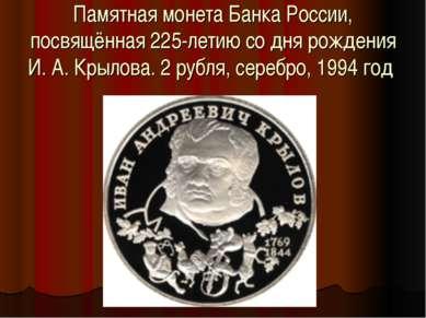 Памятная монета Банка России, посвящённая 225-летию со дня рождения И. А. Кры...