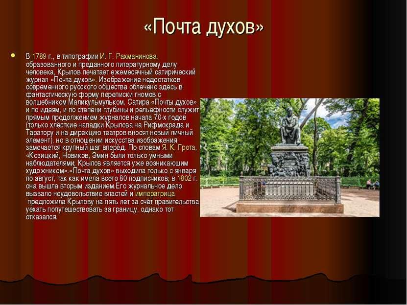 «Почта духов» В1789г., в типографииИ.Г.Рахманинова, образованного и пред...