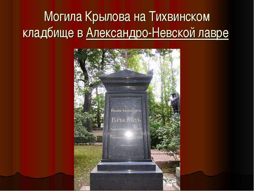 Могила Крылова наТихвинском кладбищевАлександро-Невской лавре