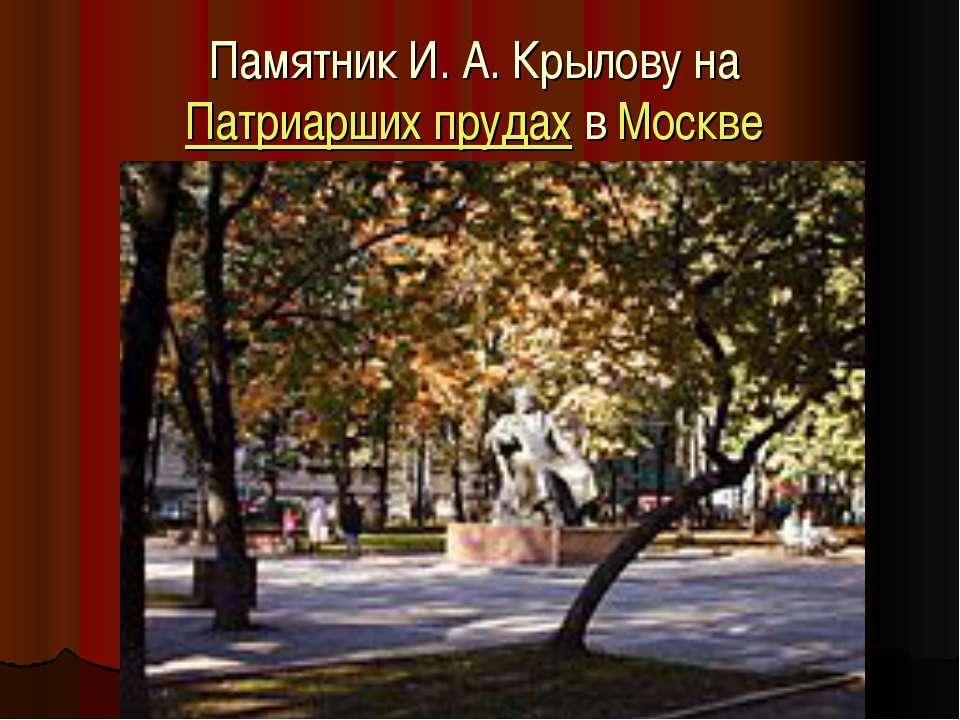 Памятник И.А.Крылову на Патриарших прудахвМоскве