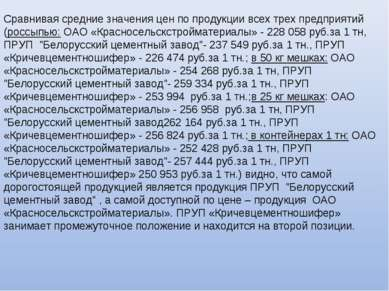 Сравнивая средние значения цен по продукции всех трех предприятий (россыпью: ...