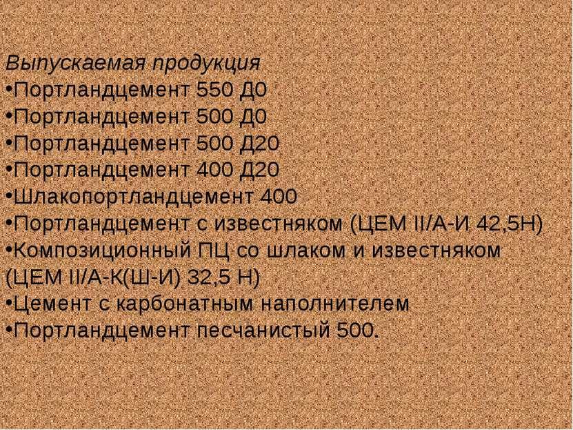 Выпускаемая продукция Портландцемент 550 Д0 Портландцемент 500 Д0 Портландцем...