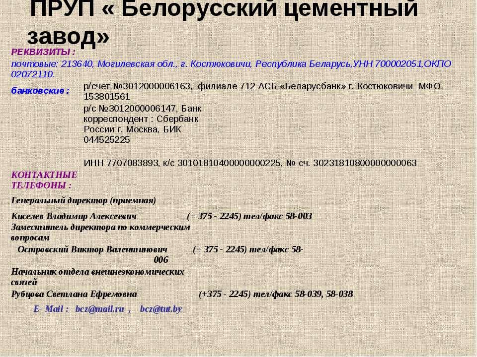 ПРУП « Белорусский цементный завод» РЕКВИЗИТЫ : почтовые: 213640, Могилевская...