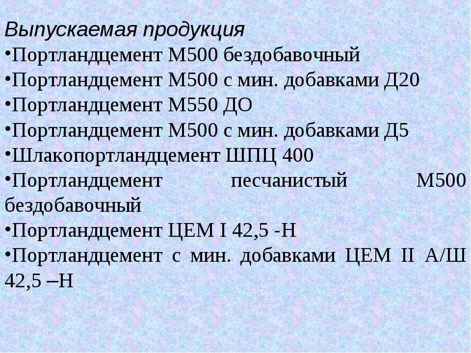 Выпускаемая продукция Портландцемент М500 бездобавочный Портландцемент М500 с...