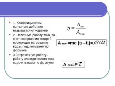 1. Коэффициентом полезного действия называется отношение 2. Полезную работу т...