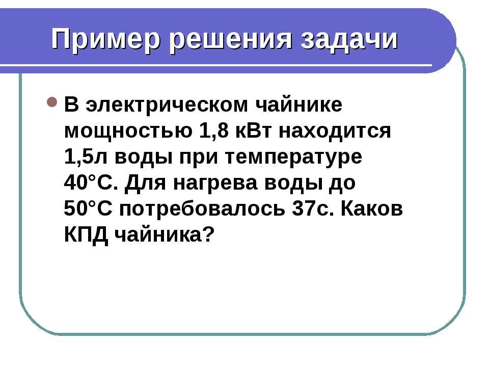 Пример решения задачи В электрическом чайнике мощностью 1,8 кВт находится 1,5...