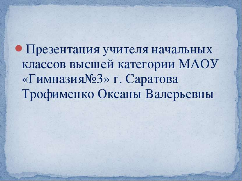 Презентация учителя начальных классов высшей категории МАОУ «Гимназия№3» г. С...