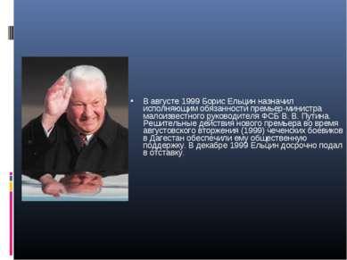 В августе 1999 Борис Ельцин назначил исполняющим обязанности премьер-министра...