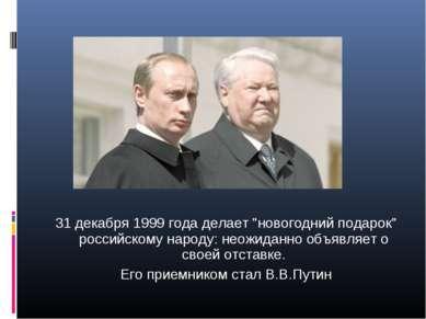 """31 декабря 1999 года делает """"новогодний подарок"""" российскому народу: неожидан..."""