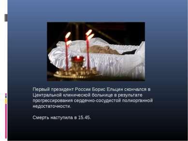 Первый президент России Борис Ельцин скончался в Центральной клинической боль...