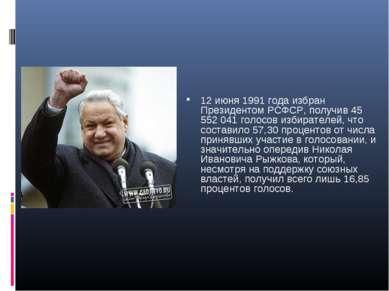 12 июня 1991 года избран Президентом РСФСР, получив 45 552 041 голосов избира...