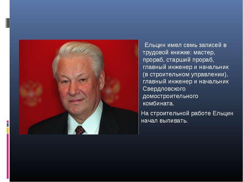 Ельцин имел семь записей в трудовой книжке: мастер, прораб, старший прораб, г...