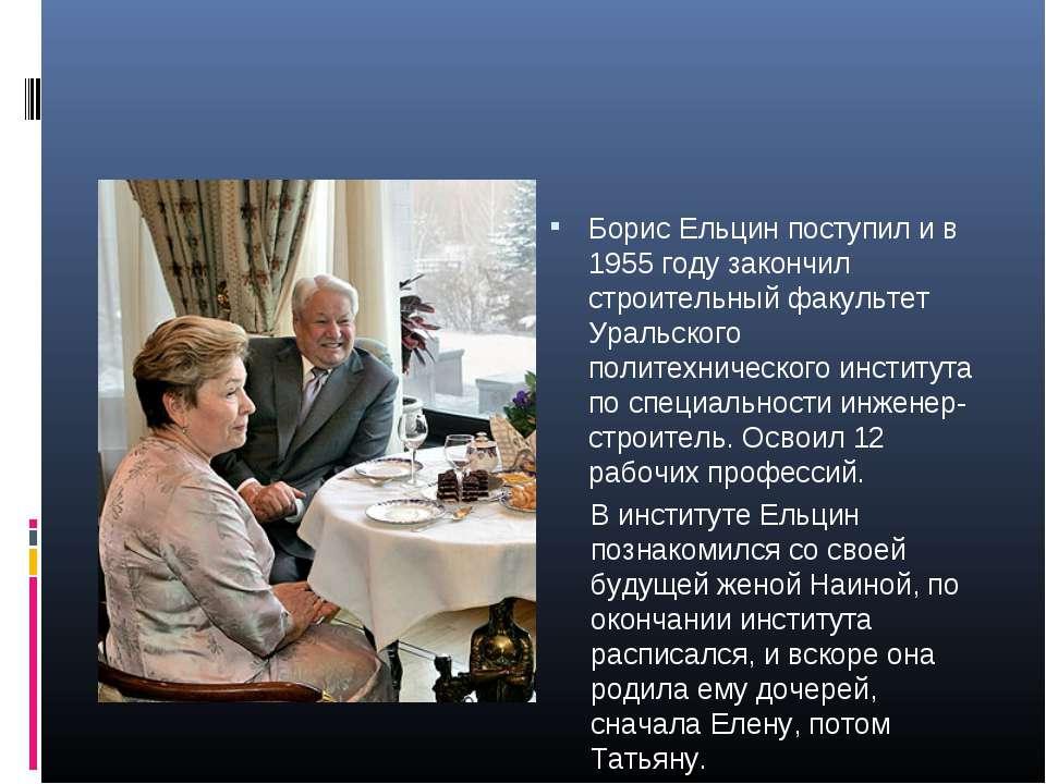 Борис Ельцин поступил и в 1955 году закончил строительный факультет Уральског...