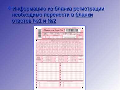 Информацию из бланка регистрации необходимо перенести в бланки ответов №1 и №2