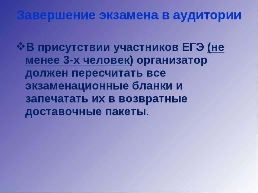 Завершение экзамена в аудитории В присутствии участников ЕГЭ (не менее 3-х че...