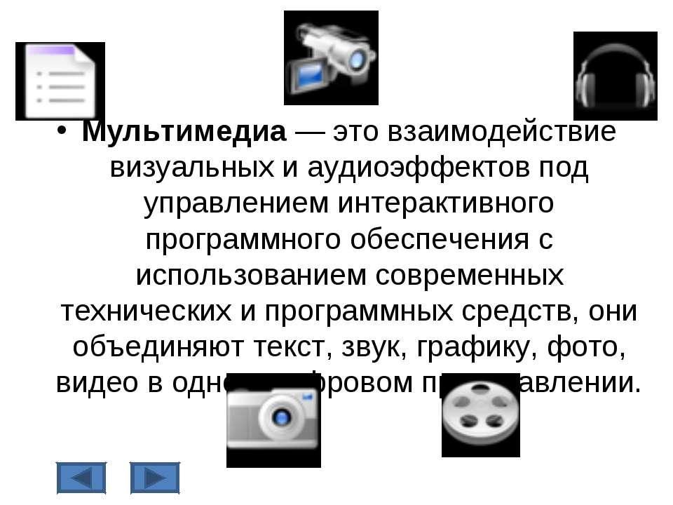 Мультимедиа — это взаимодействие визуальных и аудиоэффектов под управлением и...