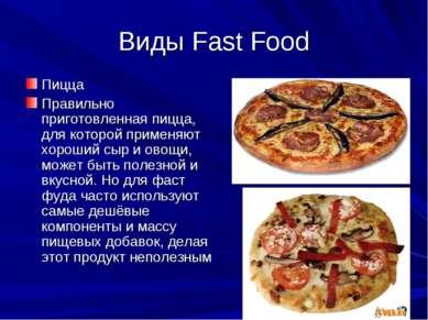 Виды Fast Food Пицца Правильно приготовленная пицца, для которой применяют хо...