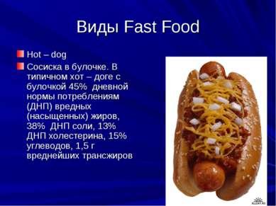 Виды Fast Food Hot – dog Сосиска в булочке. В типичном хот – доге с булочкой ...