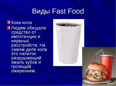 Виды Fast Food Кока-кола Людям обещали средство от импотенции и нервных расст...