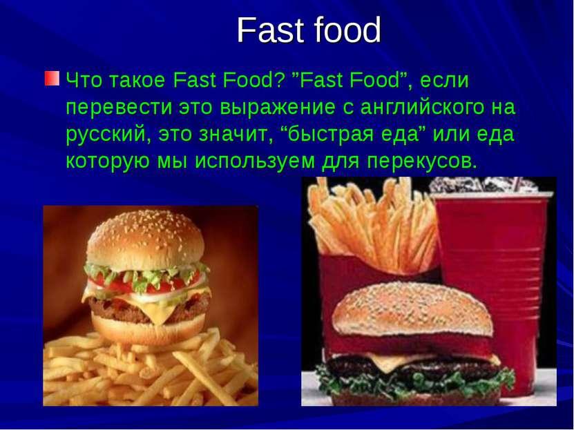 """Fast food Что такое Fast Food? """"Fast Food"""", если перевести это выражение с ан..."""