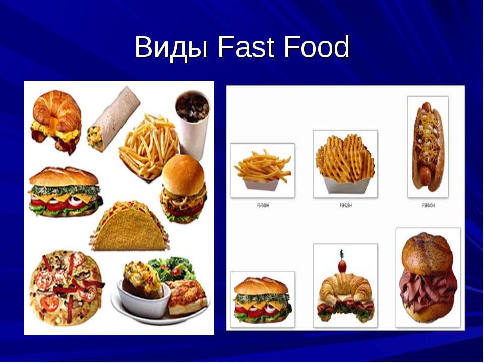 Виды Fast Food