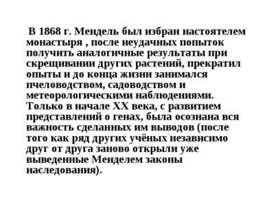 В 1868г. Мендель был избран настоятелем монастыря , после неудачных попыток ...